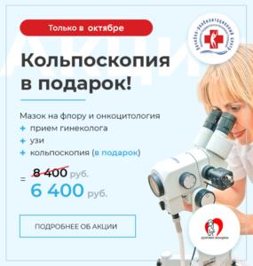 Кольпоскопия москва